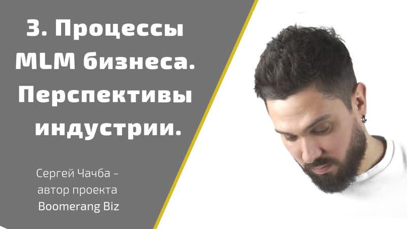 Сергей Чачба: Процессы MLM бизнеса. Перспективы индустрии.