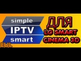 IPTV на Smart tv (VLC)