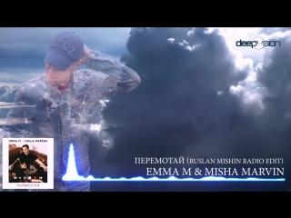 ЭММА М feat. Миша Марвин - Перемотай (Ruslan Mishin Radio Edit)