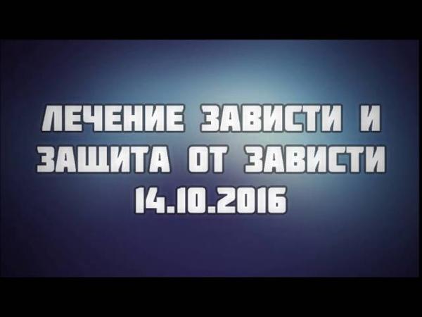 Лечение зависти и защита от зависти 14.10.2016    Абу Яхья Крымский