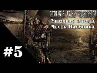 S T A L K E R׃ Тень Чернобыля - Упавшая звезда . Честь Наёмника (сложность Ветеран) 5