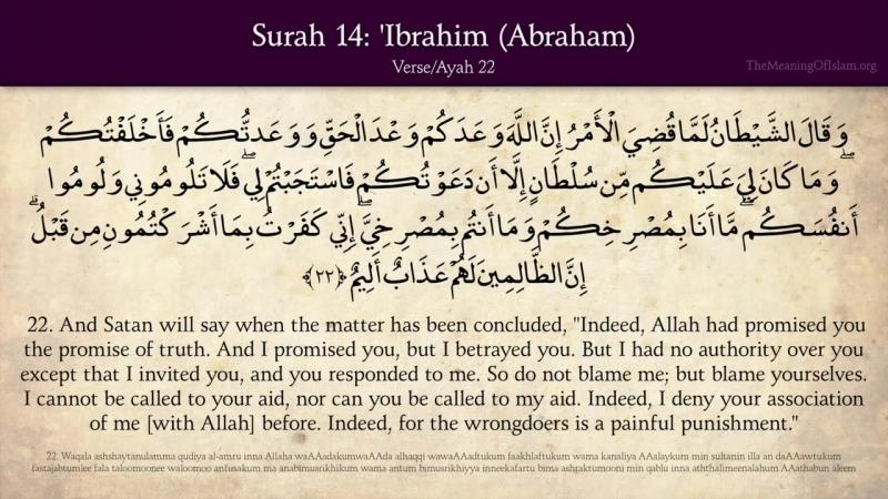 ابراهيم14. Surat Ibrahim (Abraham)- ] quran in English اينكليزى What is Quran Quran is the word of God God sent down to the Prop