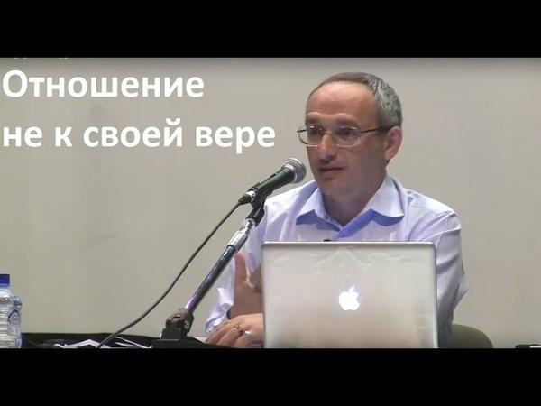 Торсунов О.Г. Отношение не к своей вере