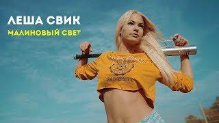 Леша Свик - Малиновый свет Новый хит ✰ (премьера клипа)