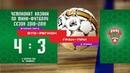ФМФК 2018-2019. Вторая лига. ВТО-РЕГИОН — ГРАН-ПРИ - 4-3
