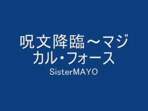 呪文降臨~マジカル・フォース