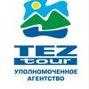 TEZ TOUR74 Челябинск