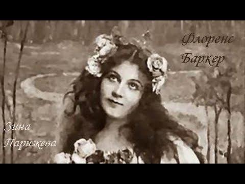 Флоренс Баркер (22 ноября 1891 — 15 февраля 1913)