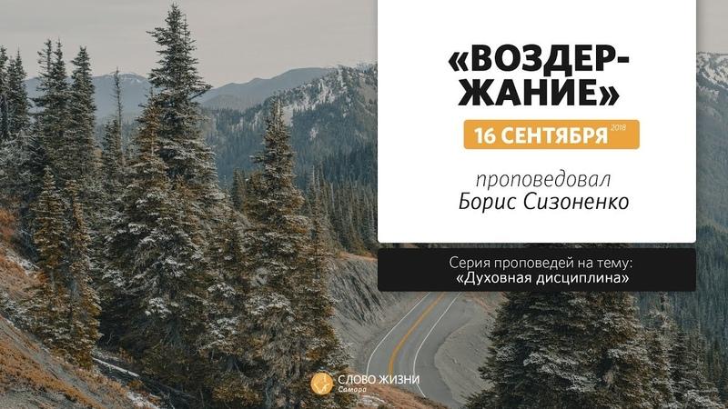 Воскресное Богослужение   16.09.18   проповедует Борис Сизоненко