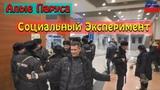 Алые паруса Социальный эксперимент Реакция на блогеров на метро Щукинская