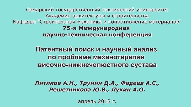 Литиков А.П. и др. Проблема механотерапии височно-нижнечелюстного сустава