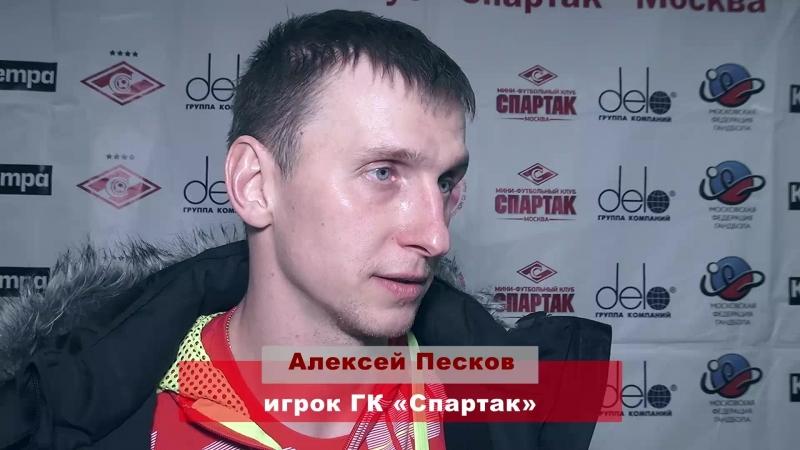 18.02.2018 - послематчевое интервью Алексея Пескова