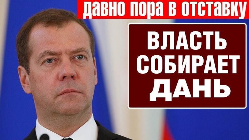 ⚡ Срочно БЕЗОГОВОРОЧНО УЖЕ ДАВНО ПОРА МЕДВЕДЕВА В ОТСТАВКУ Михаил Хазин Путин Власть