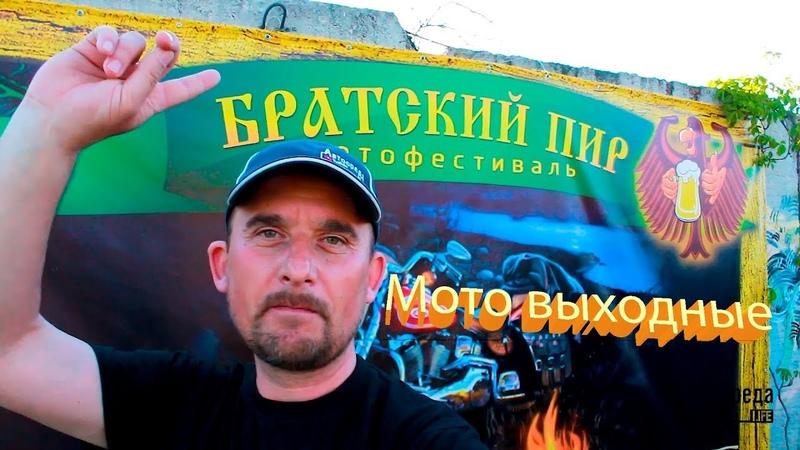 Братский пир-3. Мотофестиваль, Мото выходные, открытие мото-сезона 2019