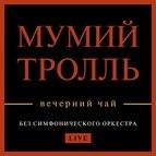 Мумий Тролль альбом Вечерний чай