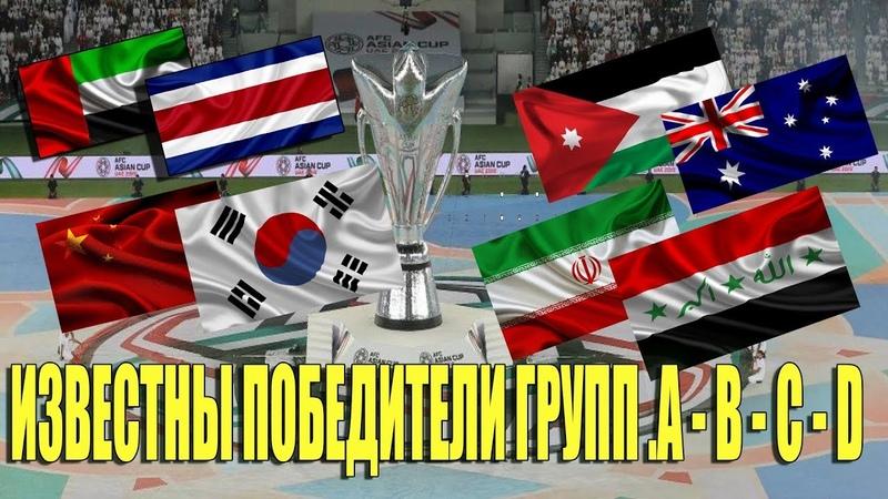 Кубок Азии 2019 АФК 3 тур Группа D Результаты Таблица Расписание 12 день Иран Ирак