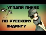 Угадай аниме по русскому каверу 3 Endings