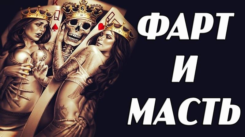 ФАРТ И МАСТЬ - ОТБОРНЫЙ СБОРНИК КОНКРЕТНОГО ШАНСОНА