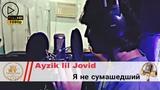 Скорооо. Ayzik lil Jovid - Я не сумашедший 2018 ST