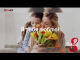 Открытка для мамы на  8 марта