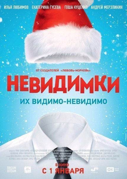 Hевидимки (2015)