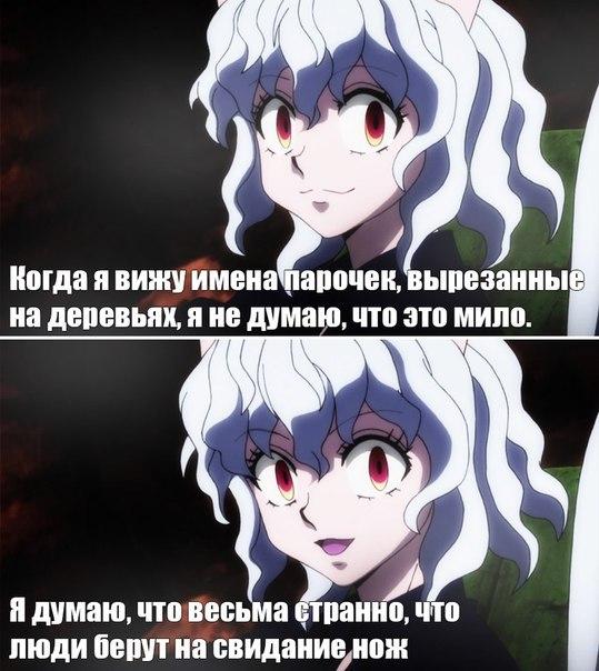 приколы аниме картинки с надписями на русском