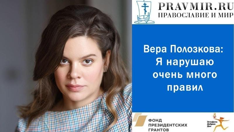 Вера Полозкова: Я нарушаю очень много правил
