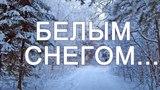 Белым Снегом