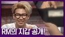 ENG SUB BTS RM has no ID Card in his Wallet Says he Lost it XD Problematic Men Mix Clip