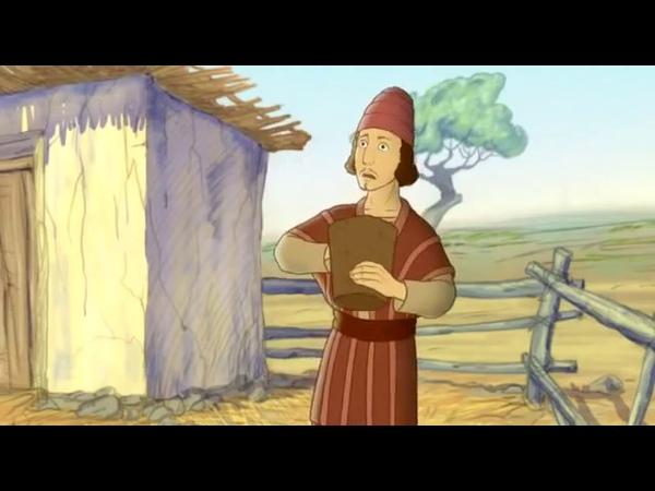 Мультфильм Библейские притчи Притча о блудном сыне