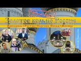 YouTube: Moscow and Golden Ring of Russia / Москва и Золотое кольцо России