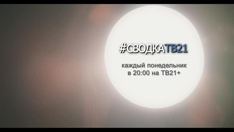Каждый понедельник СводкаТВ21