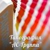 ТИПОГРАФИЯ АС-ГРУППА