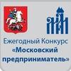 """Конкурс """"Московский предприниматель"""""""