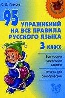 д м по русскому языку 2 класса комиссарова упр 84