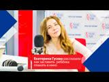 Екатерина Гусева рассказала как заставить ребёнка плакать в кино