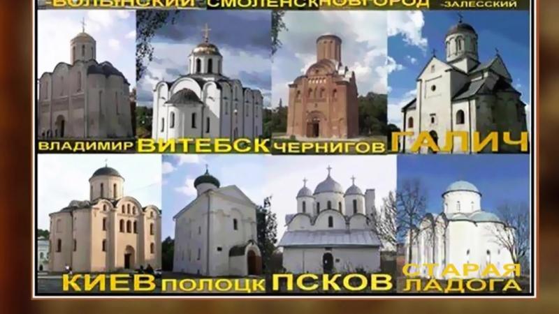 Киевская Русь. Предки обращаются к нам. ч.1