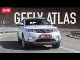 Geely Atlas тест-драйв с Никитой Гудковым