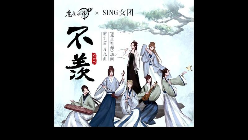 [Mo Dao Zu Shi] — OST «Без сожаления»
