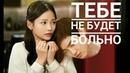 тебе не будет больно Kim Bo Ra x Lee Yoo Chan Богатый мужчина Rich Man