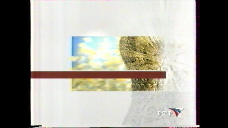 Рекламная заставка (РТР, 2002)