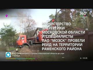 МОЭСК совместно с Минэнерго МО проводит рейды по расчистке просек воздушных ЛЭП