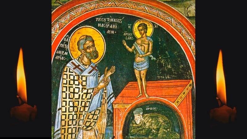 Житие Святых (8 декабря) - Житие святого священномученика Петра, архиепископа Александрийского