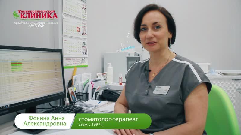 Видеоблог с врачом-стоматологом ФОКИНОЙ А.А. – чистка зубов AIR FLOW.