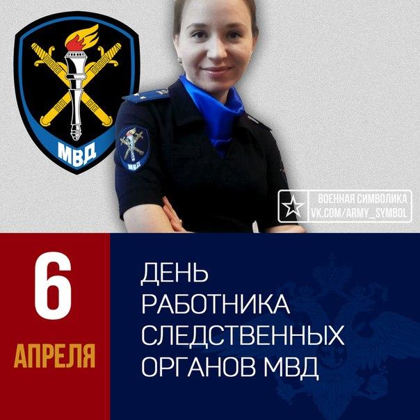 Поздравление с днём сотрудника органов следствия российской федерации