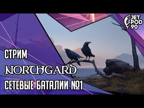 NORTHGARD игра от Shiro Games. СТРИМ! Сетевые баталии вместе с JetPOD90, часть №1.