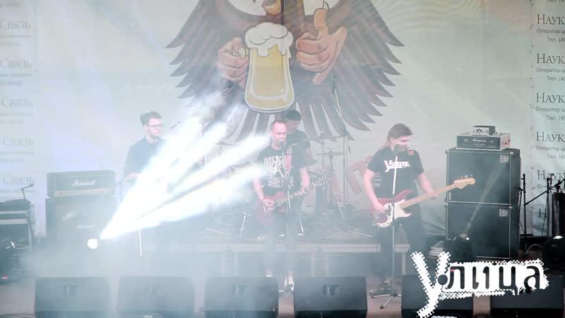 Песня РОК - группа У-Лица фестиваль Братский пир