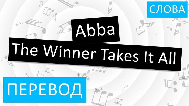 Abba - The Winner Takes It All Перевод песни На русском Слова Текст