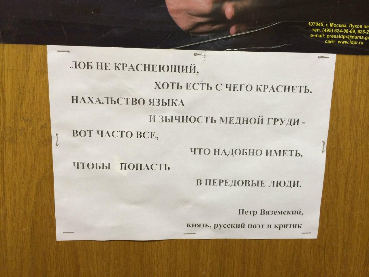 Совет от Князя Вяземского:-Что надобно иметь, что бы попасть в передовые люди?! http://cs322226.vk.me/v322226168/41c8/cCMq5awUv5s.jpg