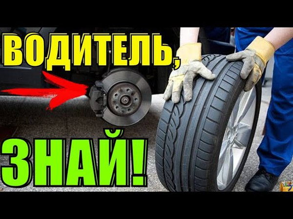 Это должен знать каждый водитель когда меняет колеса на автомобиле